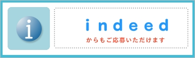 indeedから応募する